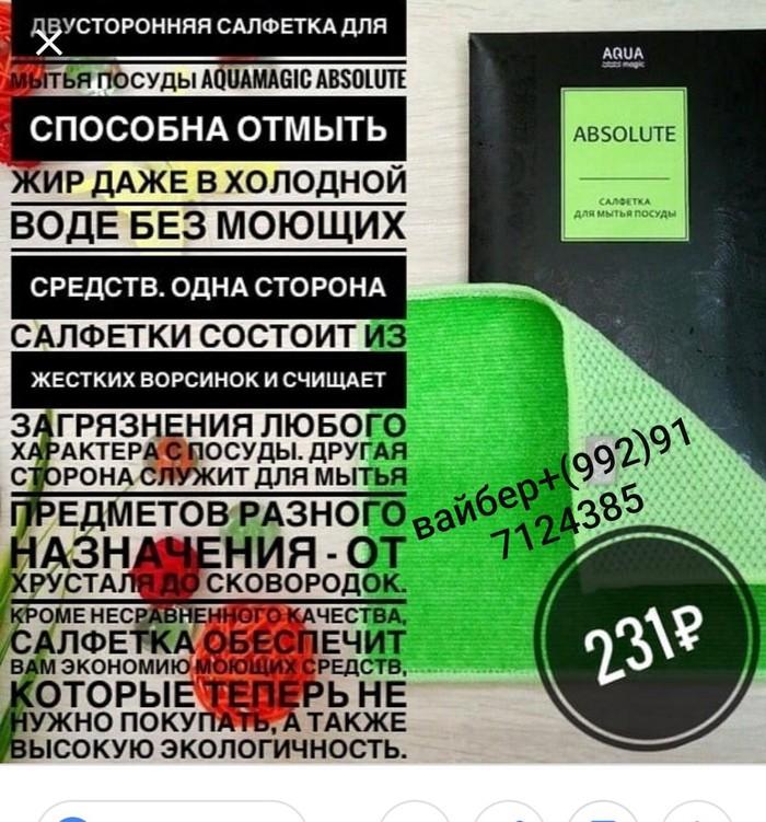 Салфетки без применения химии. Photo 5