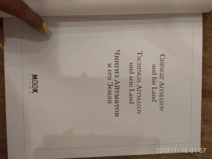 Книга с фотографиями Ч.Айтматова и его Родины. Photo 2