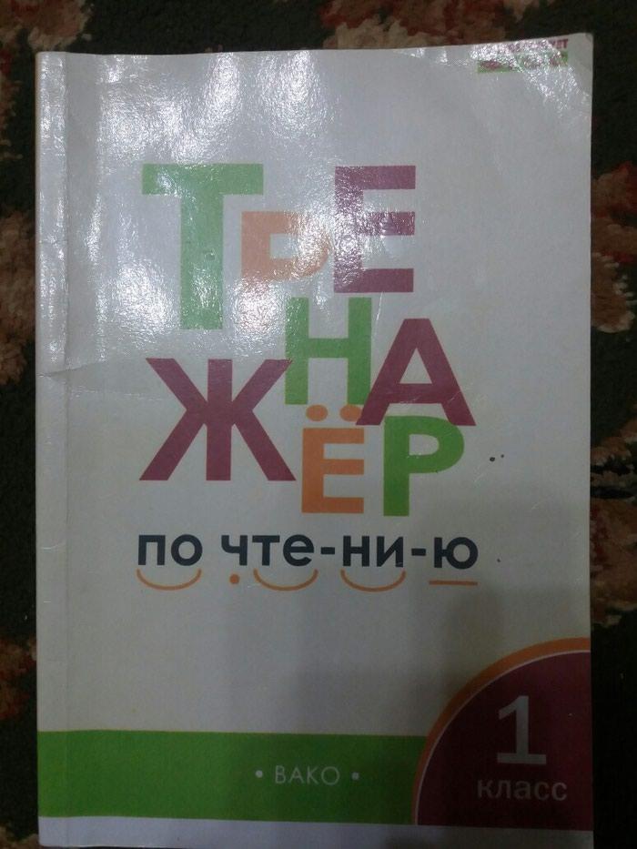 Тренажёр по чтению. in Бишкек