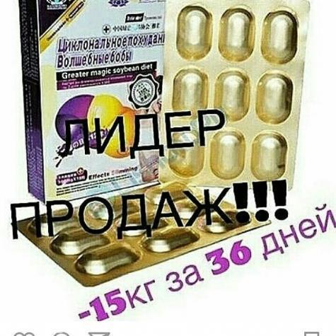 Волшебные бобы! Оригинал 200% Бесплатная консультация во все время при в Бишкек