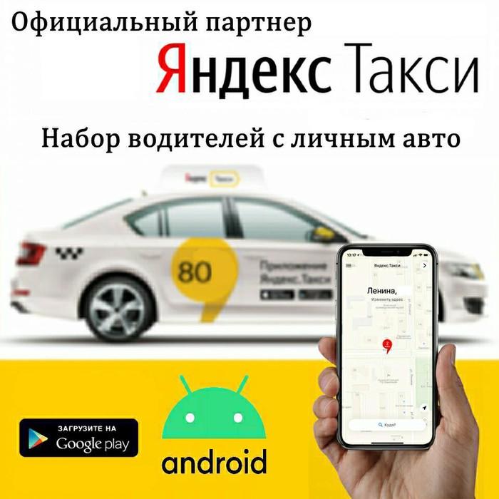 Бесплатная регистрация в Яндекс такси