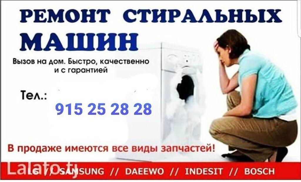 Ремонт стиральная машинка на дом качества