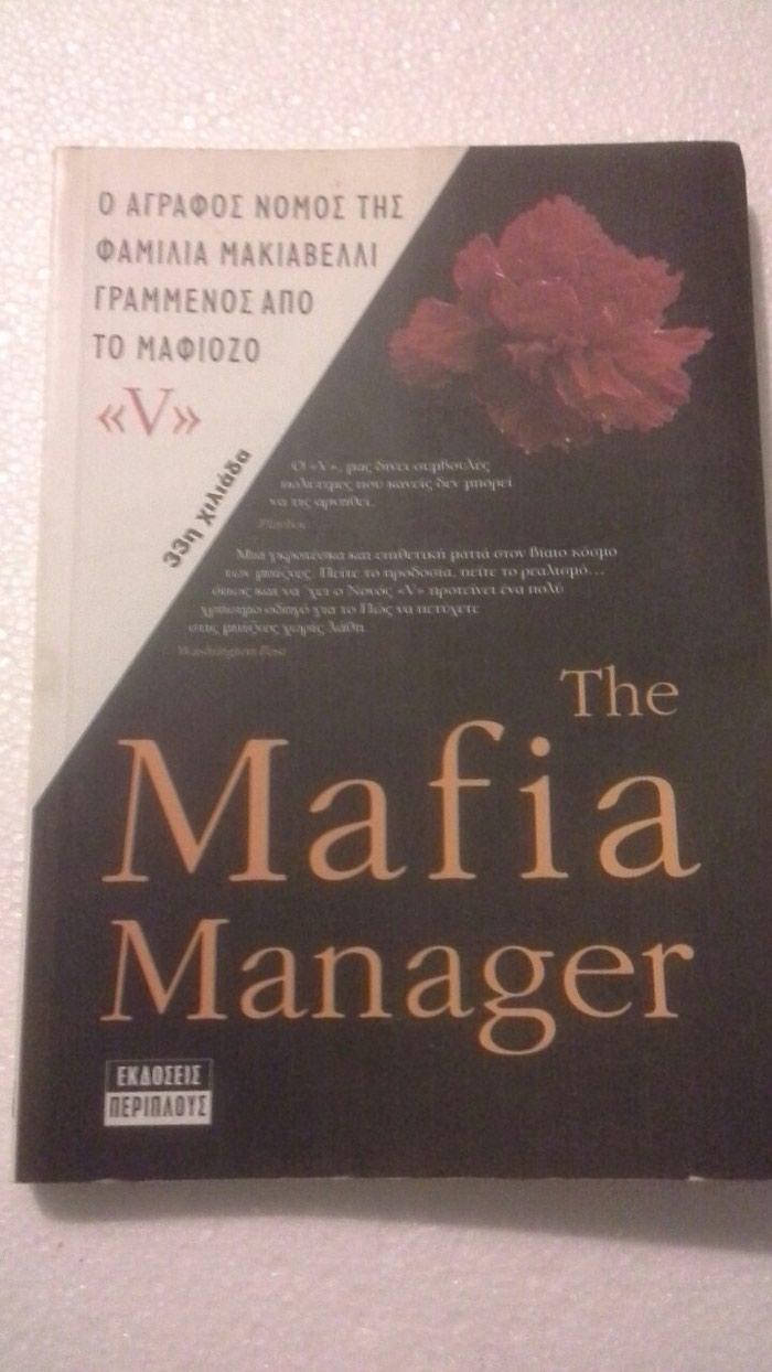 THE MAFIA MANAGER σε Αθήνα