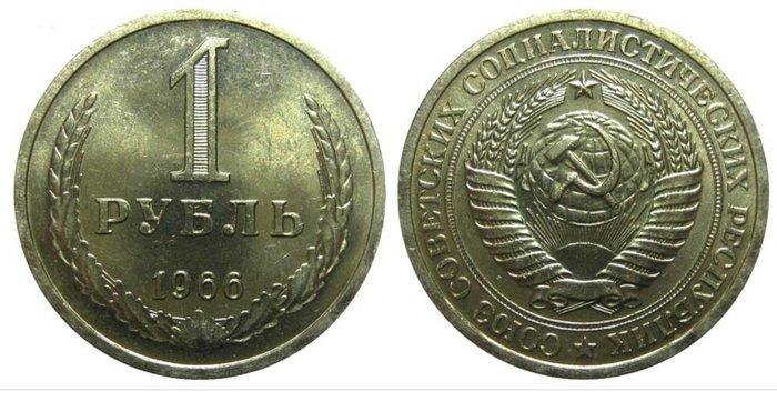 Куплю 1 рубль 1966-1991 год годовик),   в Бишкек