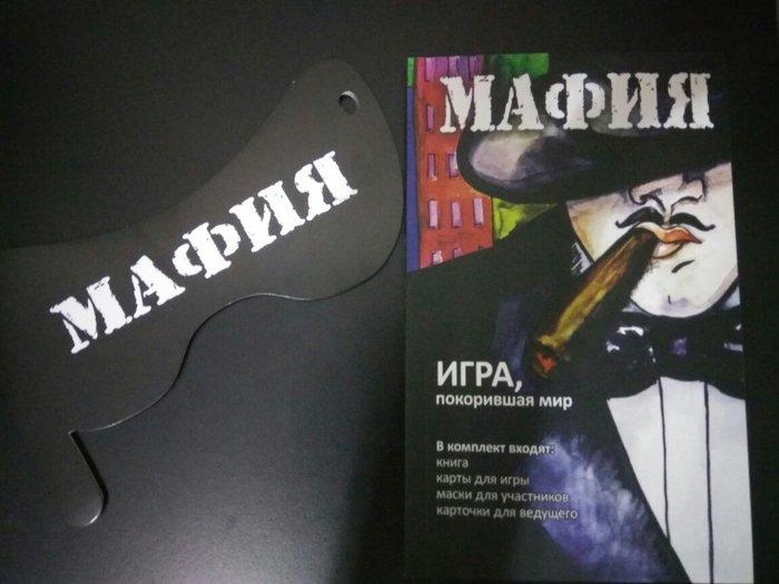 """Bakı şəhərində Книга Для Игры """"Мафия"""" все стратегии, правила игры и т.д"""