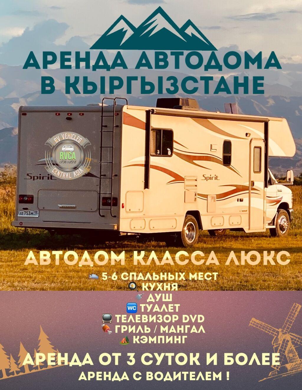 Аренда Автодома: Аренда Автодома Бишкек    Эксклюзив Предложение в Кыргызстане 🏖Отдохни
