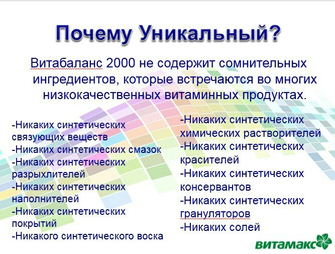 Витабаланс 2000. Photo 6