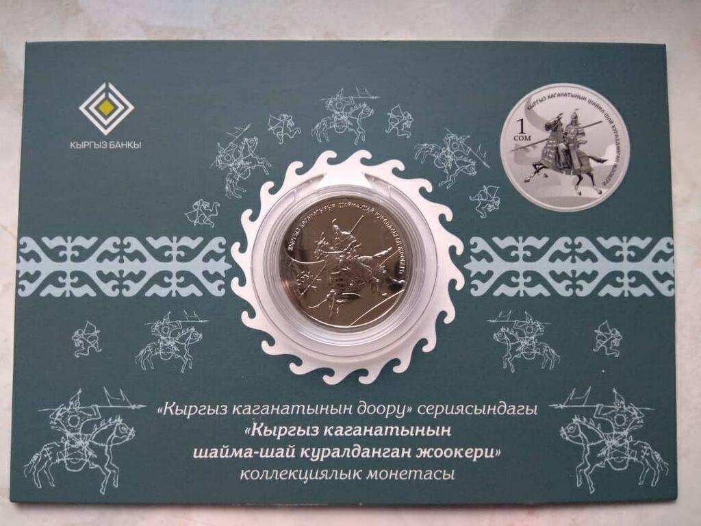 Продаётся коллекционная медно-никелевая монета «Тяжеловооруженный воин: Продаётся коллекционная медно-никелевая монета «Тяжеловооруженный воин