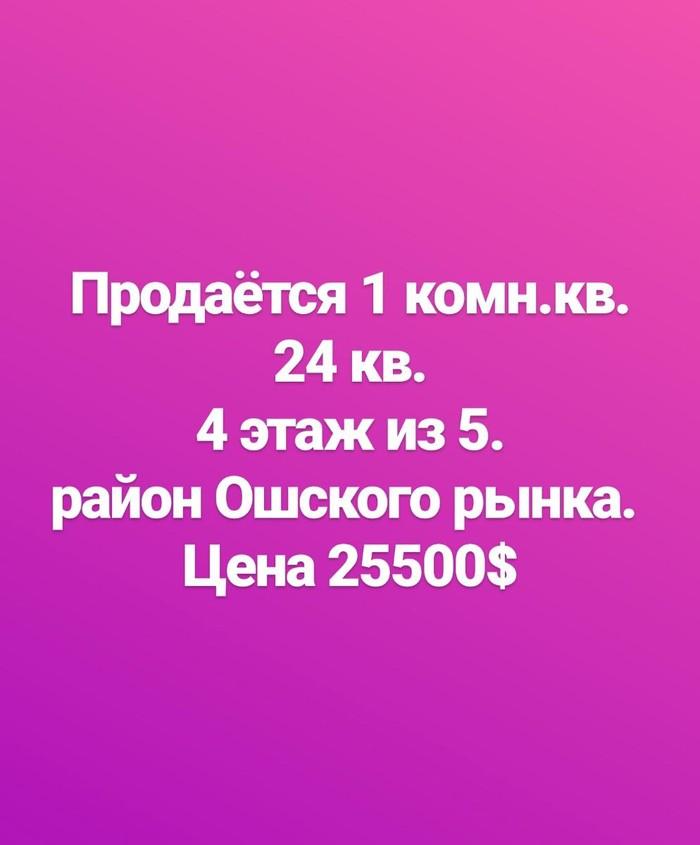 Продается квартира: 1 комната, 24 кв. м., Бишкек в Бишкек