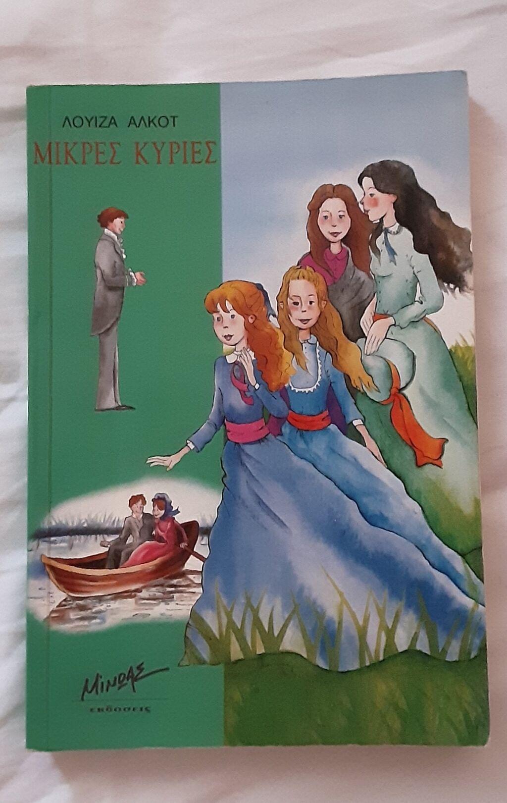 Βιβλία, περιοδικά, CDs, DVDs - Καματερó: Οι μικρές κυρίες της Λουίζα Άλκοτ (παιδικό βιβλίο)