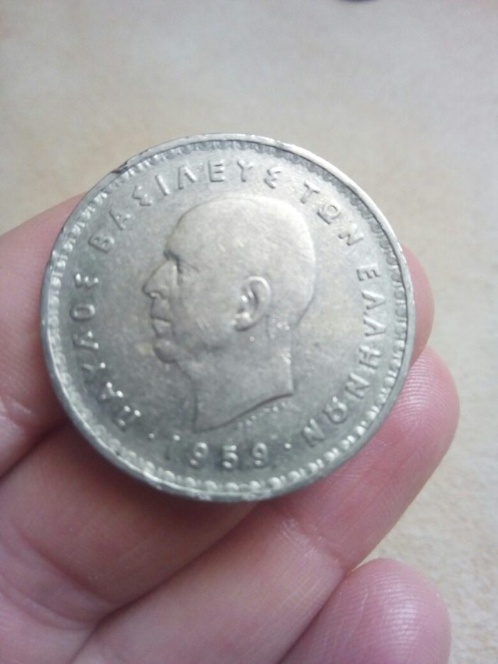 Βασιλεύς Παύλος 1959 10 δραχμες σε Γαλατάς