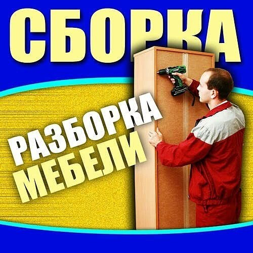 СБОРКА РАЗБОРКА МЕБЕЛИ.918-62-43-41. в Душанбе