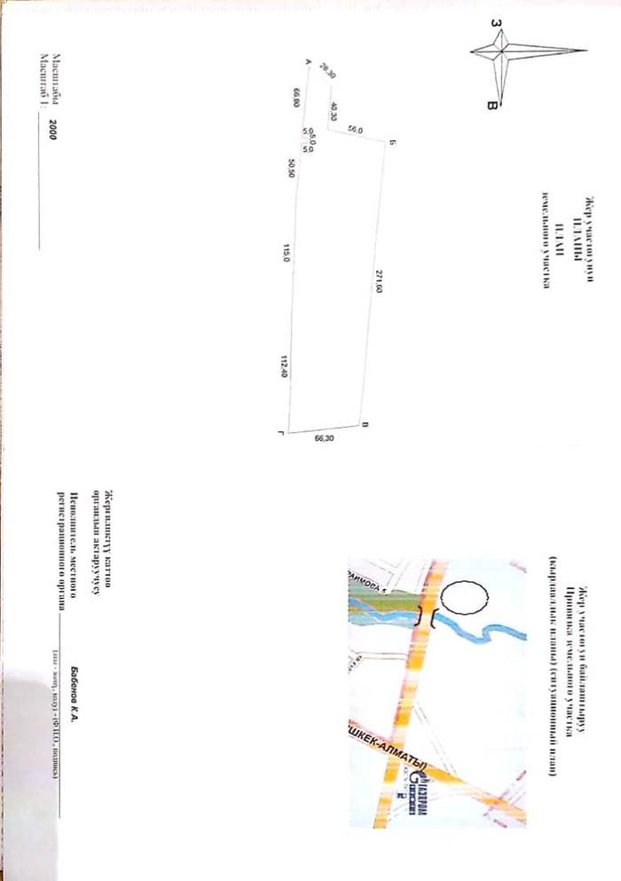 Продажа 12 соток Для строительства от представителя хозяина (без комиссионных). Photo 6