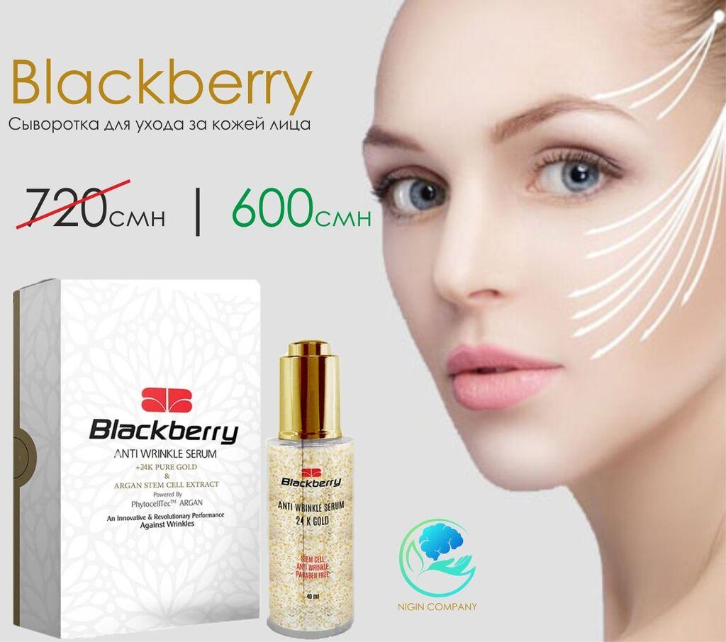 Сыворотка Blackberry В уходе за кожей лица, сыворотки называют мощным: Сыворотка Blackberry В уходе за кожей лица, сыворотки называют мощным