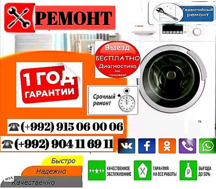 Срочный ремонт стиральных машин в Душанбе