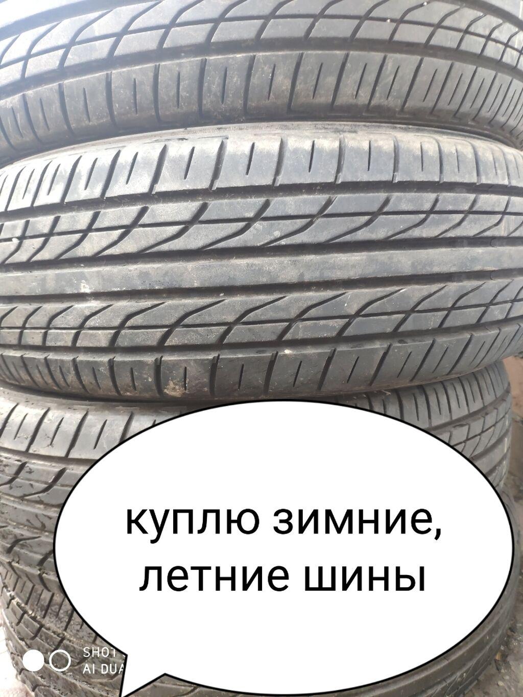 Скупка летних, зимних шин: Скупка летних, зимних шин