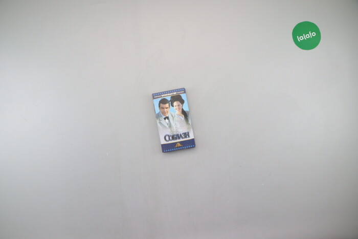 "Відеокасета ""Соблазн""    Стан гарний | Объявление создано 31 Июль 2021 10:50:50: Відеокасета ""Соблазн""    Стан гарний"