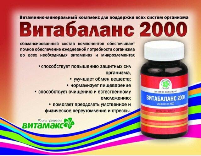Витабаланс 2000. Photo 0