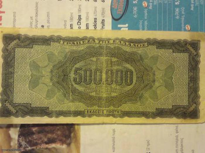 Παλιο ελληνικο  χαρτονομισμα 1942-45. Photo 3