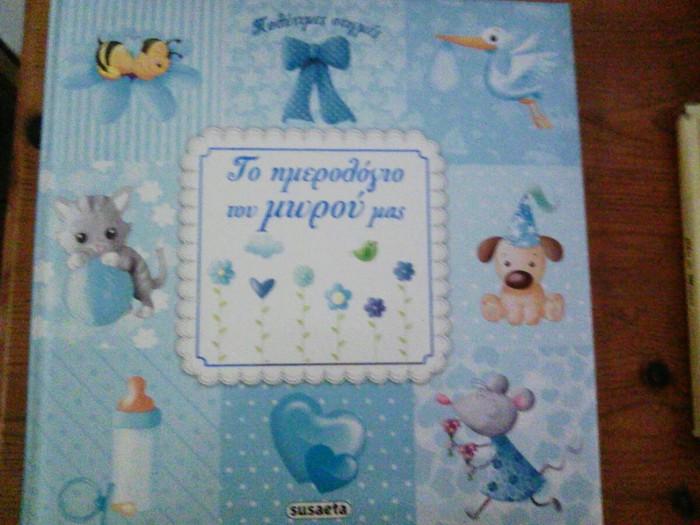 Ημερολόγιο. Photo 0