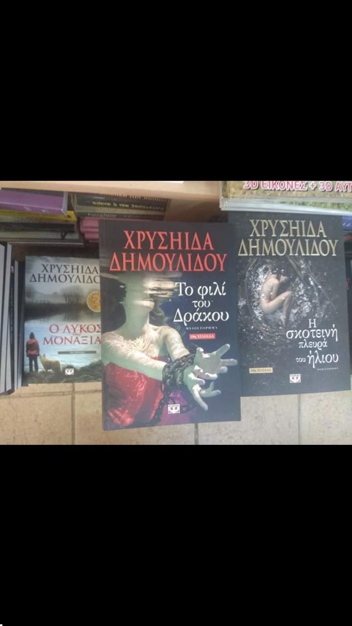Μη μεταχειρισμενα βιβλια σε διαφορες προσιτες τιμες . Photo 6