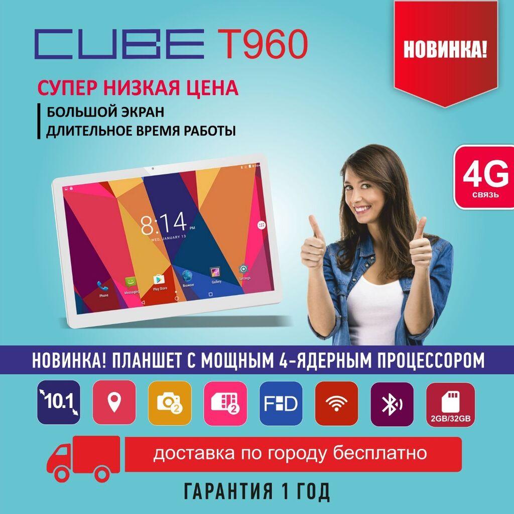 по цене: 7300 KGS: Планшет Т960 диагональ экрана 10