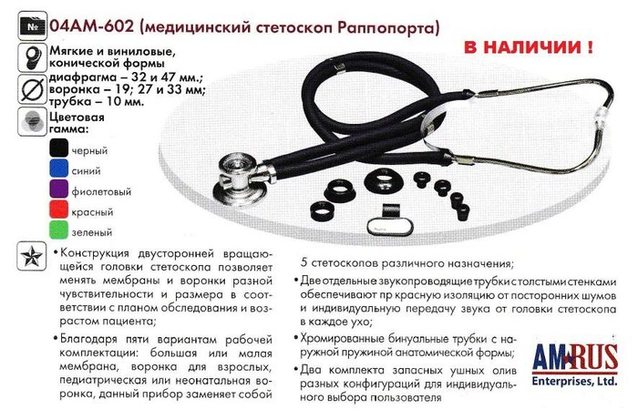 Стетофонендоскоп раппопорта ! Производства США