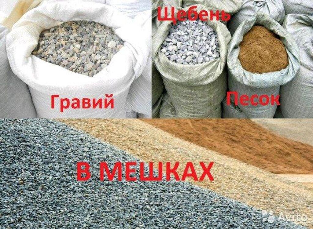 Щебень, Отсев, Чернозём в мешках с доставкой по городу
