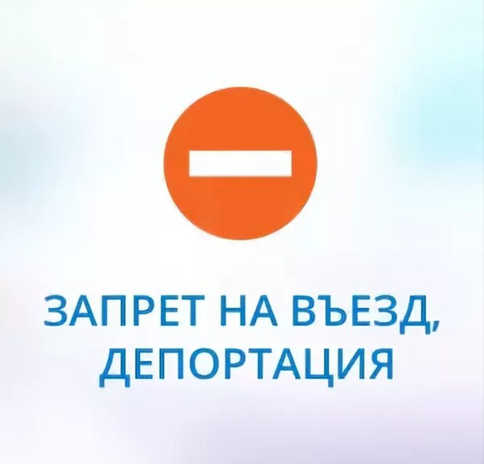 Отмена запрета на въезд в РФ. Photo 0