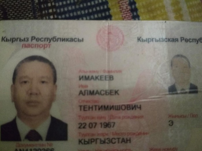 Найден паспорт. Photo 0