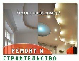 Отделка ремонт квартир  Евроремонт.  в Бишкек