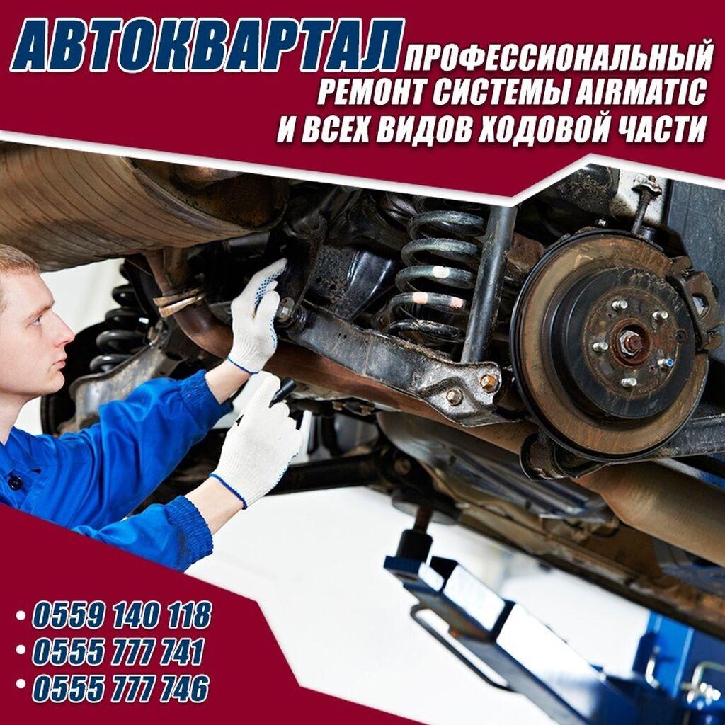 Сервисное ТО, Тормозная система, Подвеска | Капитальный ремонт деталей автомобиля: Сервисное ТО, Тормозная система, Подвеска | Капитальный ремонт деталей автомобиля