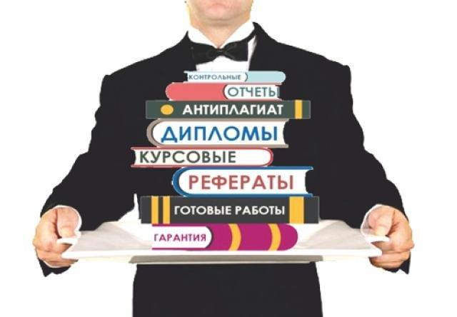 Мы поможем написать диссертацию с нуля или закончим начатую работу  Мы поможем написать диссертацию с нуля или закончим начатую работу в Бишкек