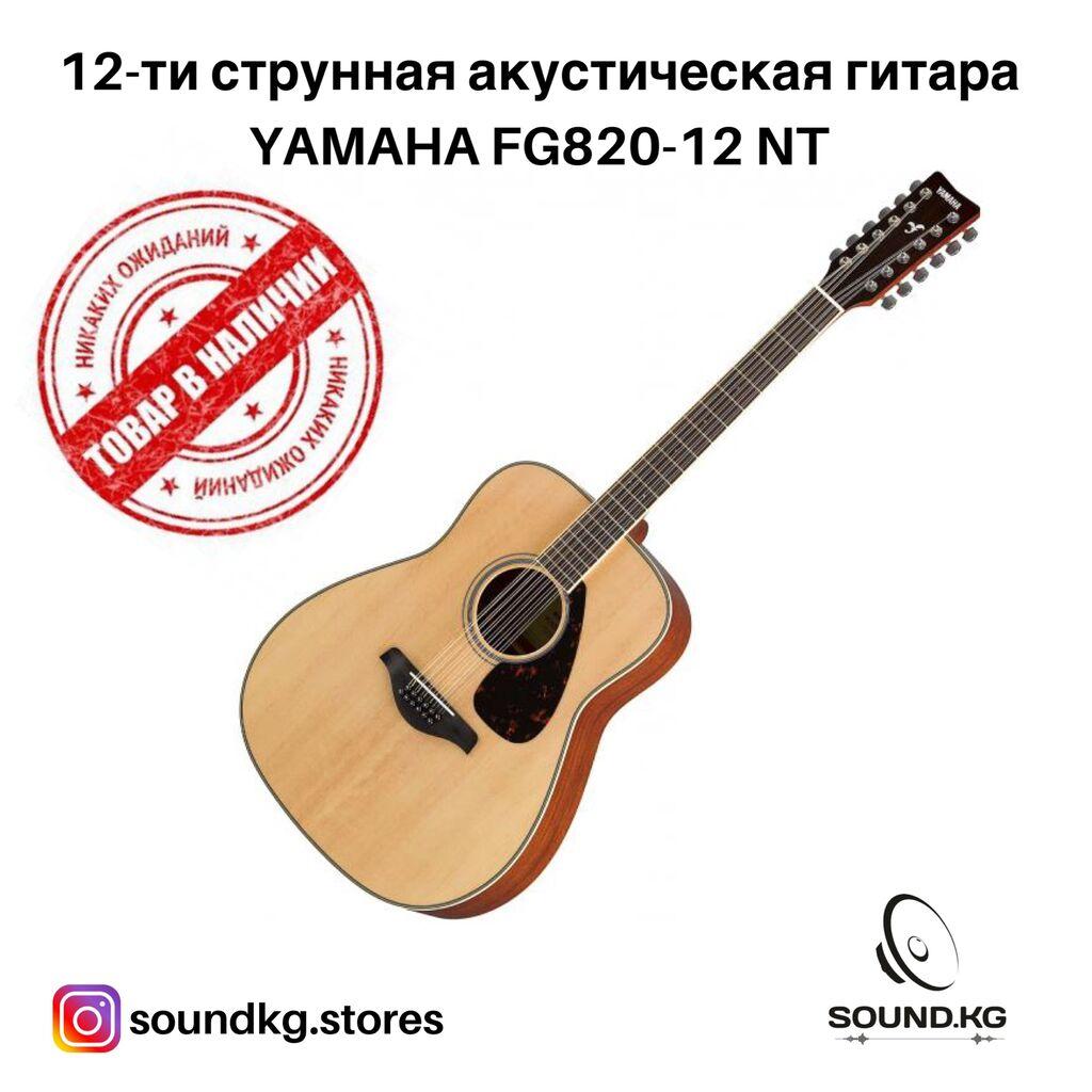 12-струнная акустическая гитара Yamaha FG820-12 Natural - в наличии!!!
