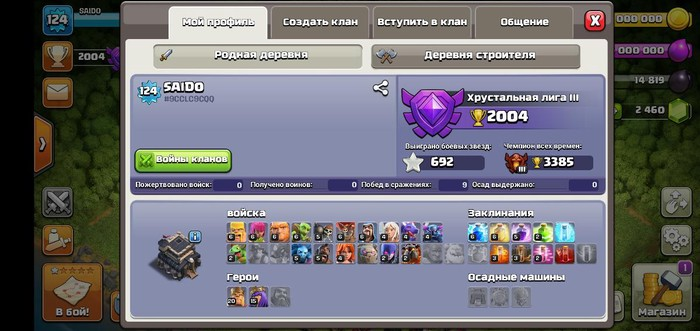 Clash of clans тх 9фулл.. Photo 1