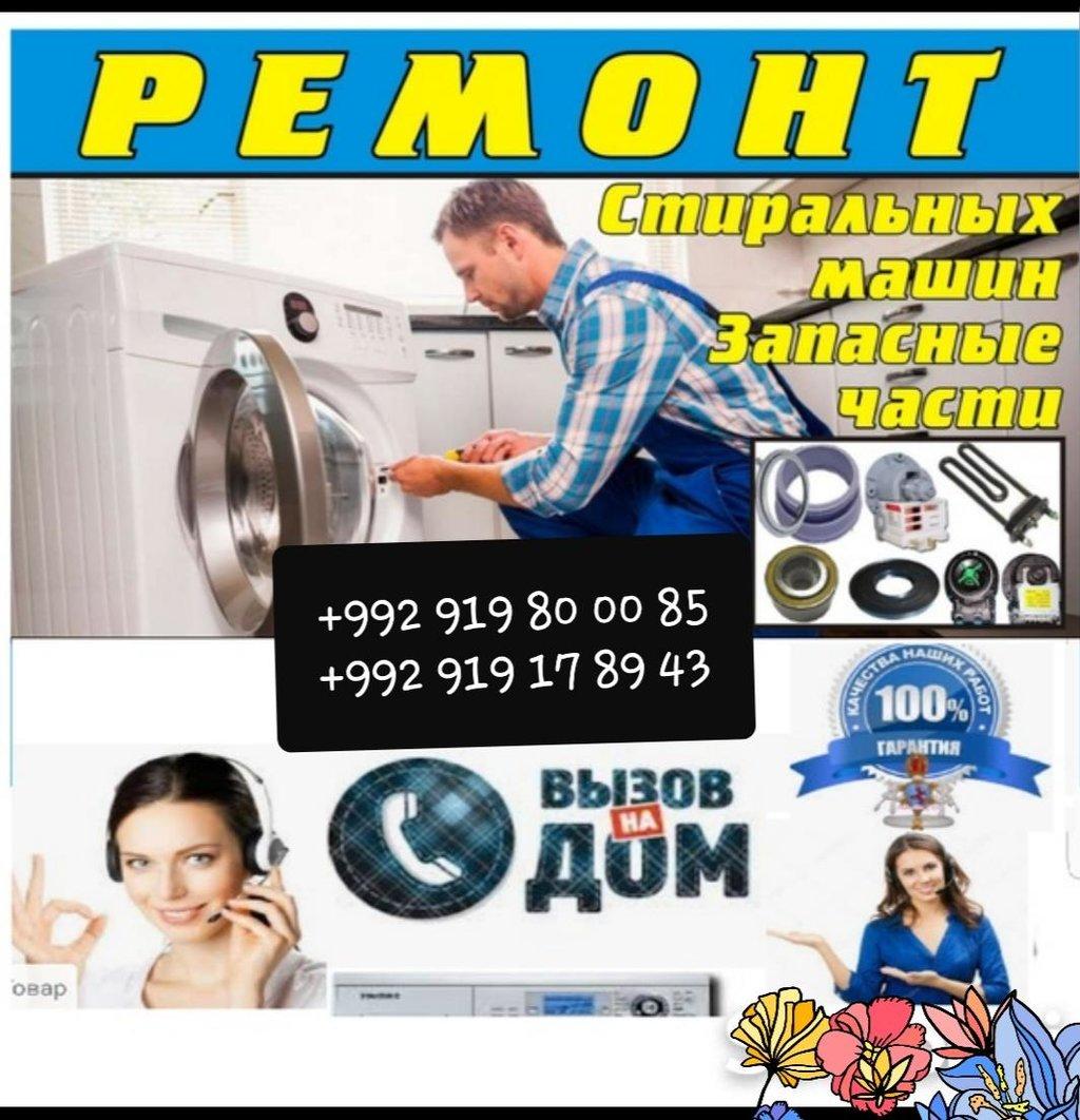 Ремонт стиральных машин автомат и полу автомат вызов на дом