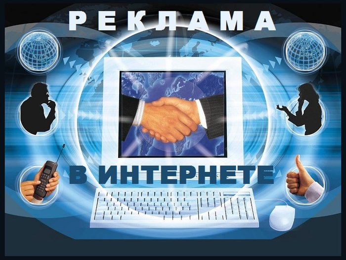 Реклама в интернет бишкек интернет реклама лабораторные работы