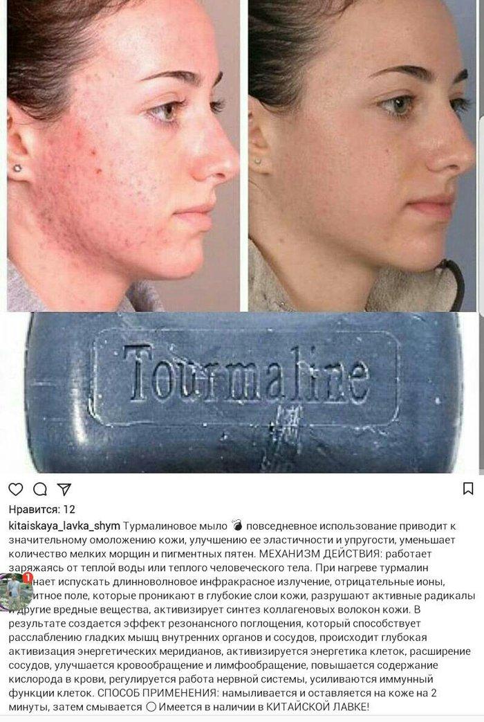 Турмалинивое мыло против мелких морщин угрей прыщей и т.д оригинал гар. Photo 0