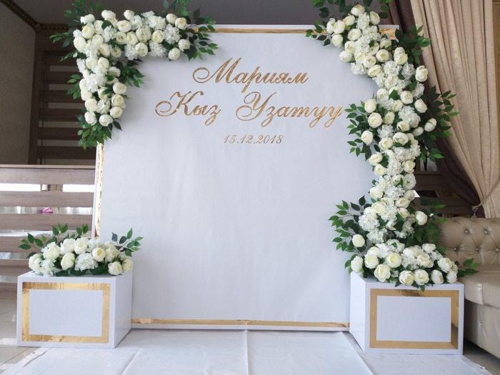 Фотозона на кыз узатуу, юбилей, свадьбу, торжество. . Photo 0