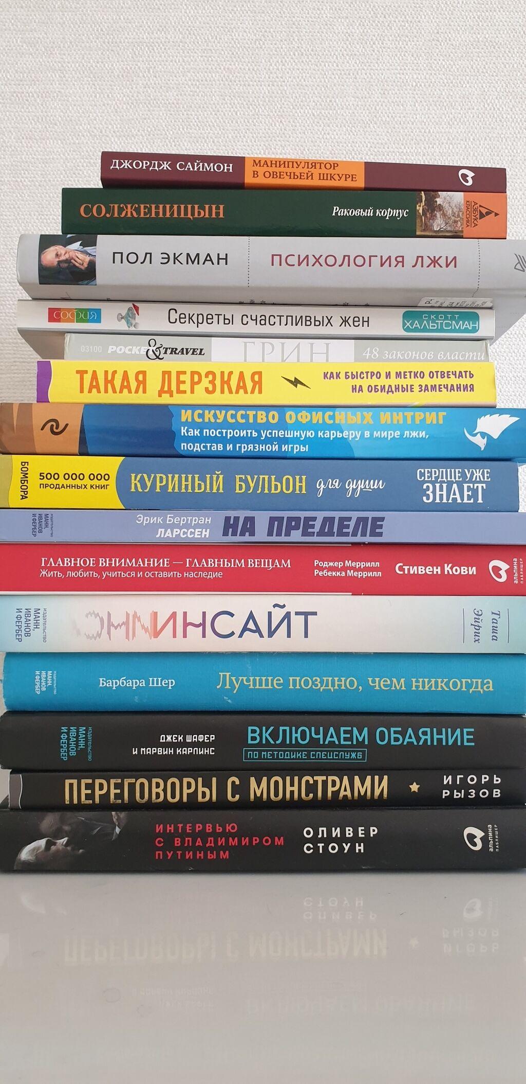 Продаю книги!: Продаю книги!