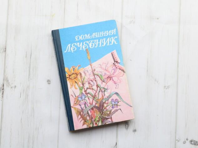 Книга Домашний лечебник 1 том  Нюансы: не много потертая обложка