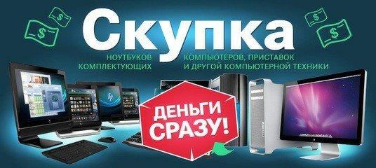 Срочно куплю запчасти от компьютеров и ноутбуков в Бишкек