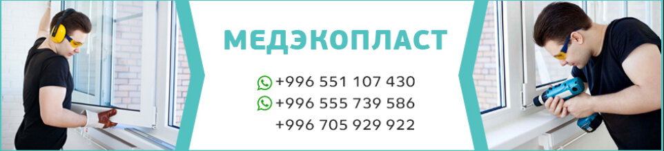 MedEkoPlast - business profile of the company on lalafo.kg in Кыргызстан