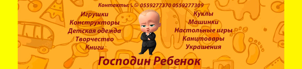 Господин Ребенок - business profile of the company on lalafo.kg in Кыргызстан
