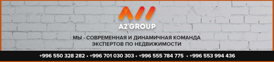 A2GROUP.KG - business profile of the company on lalafo.kg in Кыргызстан