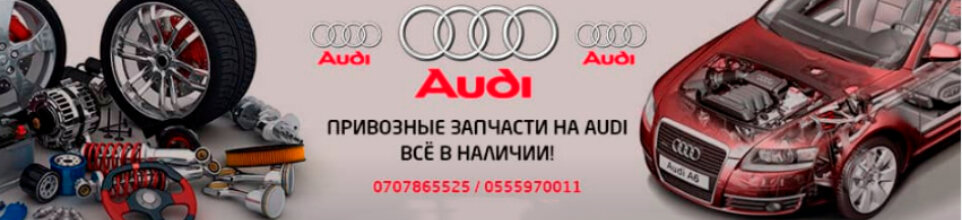 Запчасти на AUDI - business profile of the company on lalafo.kg in Кыргызстан