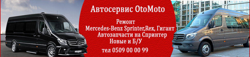 "Запчасти на Спринтер ""OtoMoto"" - business profile of the company on lalafo.kg in Кыргызстан"