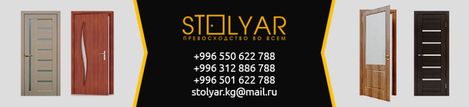 stolyar.kg - business profile of the company on lalafo.kg in Кыргызстан