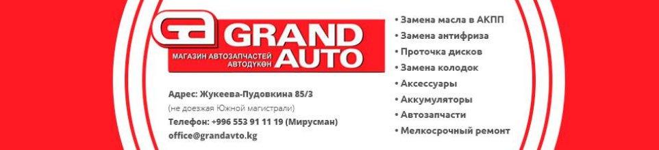 Гранд авто - business profile of the company on lalafo.kg in Кыргызстан