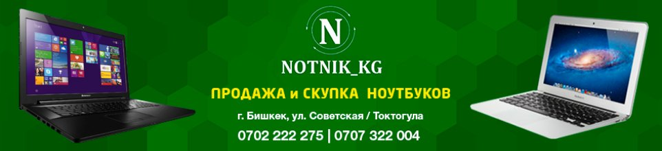 Notnik_kg - business profile of the company on lalafo.kg in Кыргызстан